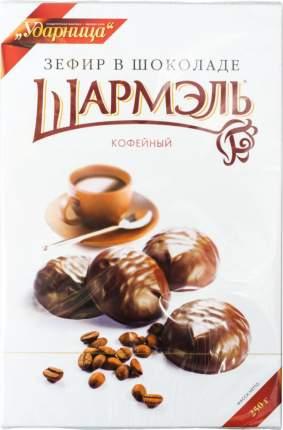 Зефир в шоколаде Шармэль кофейный 250 г