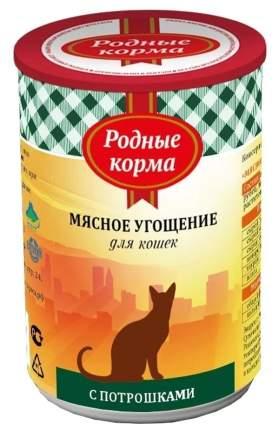 Консервы для кошек Родные корма Мясное угощение, с потрошками, 340г