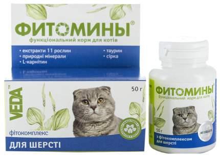 Витаминный комплекс для кошек VEDA Фитомины, для шерсти 50 г