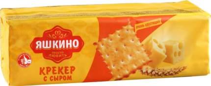 Крекер Яшкино с сыром 125 г