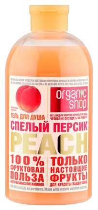 Гель для душа Organic Shop Фрукты Спелый персик 500 мл