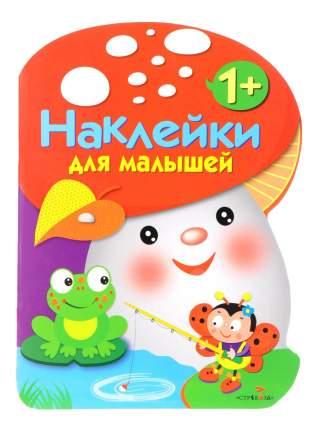 Стрекоза Развивающая книжка: Грибочек, Выпуск 2, наклейки для Малышей