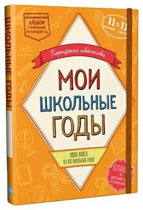 Книга альбом мои школьные годы 11 карманов Shantou Gepai 83098