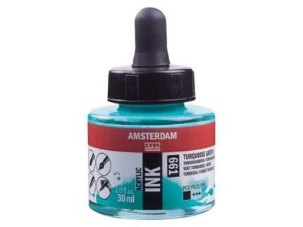 Акриловые чернила Royal Talens Amsterdam №661 зеленый бирюзовый 30 мл