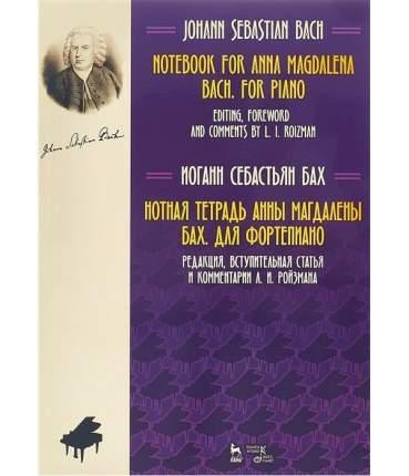 Нотная тетрадь Анны Магдалены Бах. Для фортепиано. Ноты