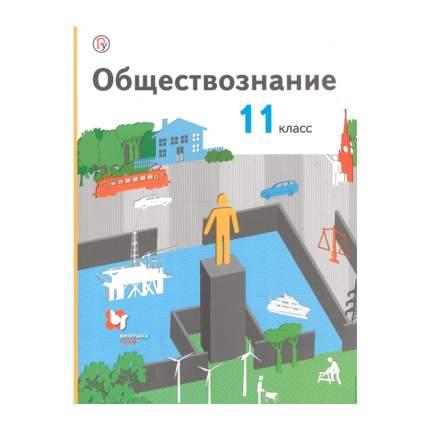 Воронцов, Обществознание, 11 кл, Учебник, Базовый Уровень (Фгос)
