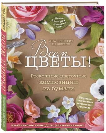 Всем Цветы! Роскошные Цветочные композиции из Бумаги