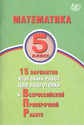 Виноградова, Математика, 5 класс 15 Вариантов Итоговых Работ для подготовки к Впр