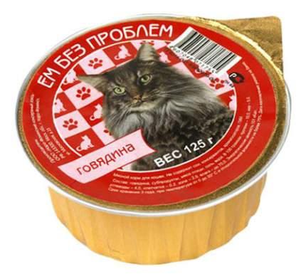 Консервы для кошек Ем Без Проблем, говядина, 16шт по 125г