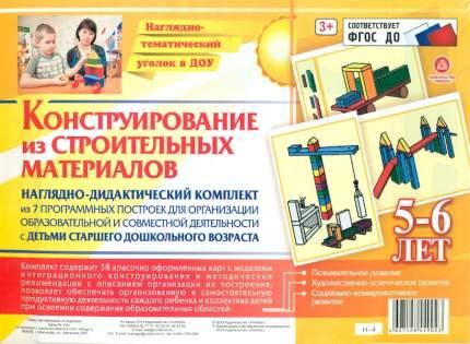 Ндк. конструирование. 38 Цветных Иллюстраций. 5-6. наглядно-Дидактический комплект. (Фгос)