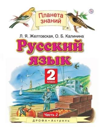 Русский Язык, 2 класс В 2 Ч.Ч, 1
