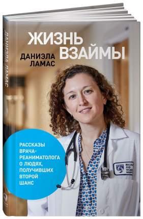 Жизнь взаймы: Рассказы врача о людях, получивших второй шанс