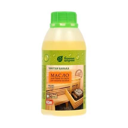 Масло для защиты полоков для бани и сауны Банные штучки Чистая банька 0,5 л