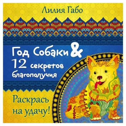 Книга Год Собаки и 12 Секретов Благополучия