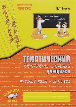 Рабочая тетрадь Русский Язык. тематический контроль Знаний Учащихся. Зачетная тетрадь. 2 к