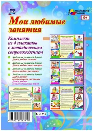 """Комплект плакатов """"Мои любимые занятия"""": 4 плаката с методическим сопровождением"""