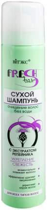 Сухой шампунь с экстрактом репейника Витэкс Fresh Hair 200 мл