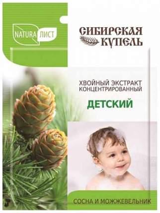 Хвойный экстракт концентрированный Натуралист Сибирская купель Детский 75 мл