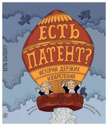 Книга Самокат Мыцельска М. Есть патент? История Дерзких Изобретений