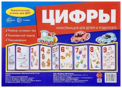 Книга-Ширма карапуз Савушкин С.Н. тематический Уголок для Детей и Родителей Цифры