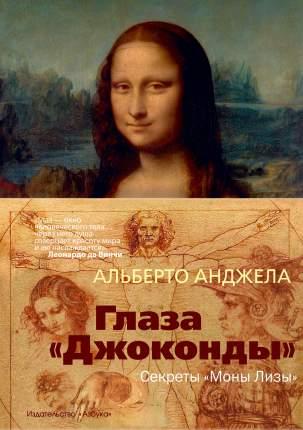 """Книга Глаза """"Джоконды"""", Секреты """"Моны Лизы"""""""