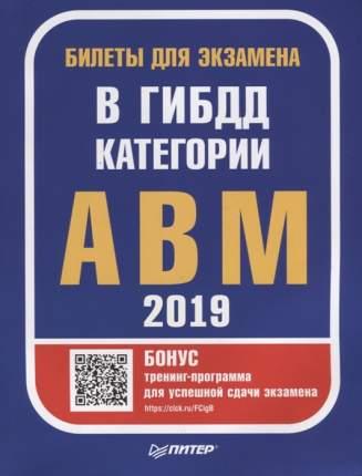 Билеты для экзамена в ГИБДД 2019, Категории А, B, M (с программой подготовки и тестировани