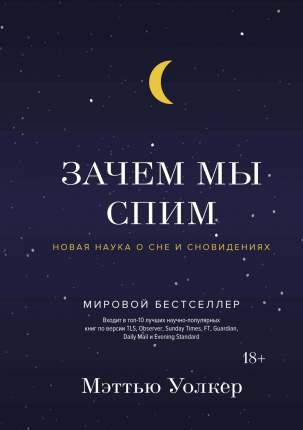 Книга Зачем Мы Спим. Новая наука о Сне и Сновидениях