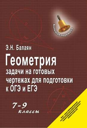 Геометрия: Задачи на Готовых Чертежах для подготовки к Огэ и Егэ: 7-9 классы