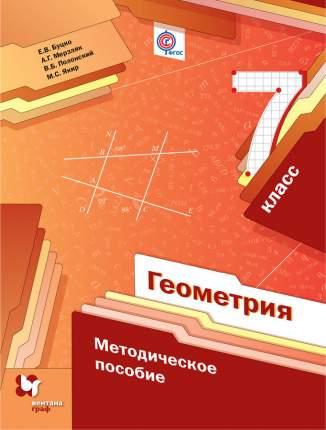 Геометрия, 7Класс, Методическое пособие