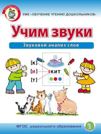 УЧИМ ЗВУКИ. Звуковой анализ слов. Рабочая тетрадь для детей 5–6 лет