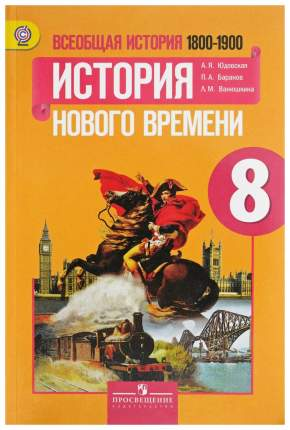 Всеобщая история, История Нового времени, 1800-1900 гг, 8 класс: учебник