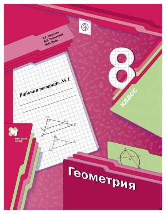 Мерзляк, Геометрия, 8 кл, Рабочая тетрадь, Ч.1 (Фгос)