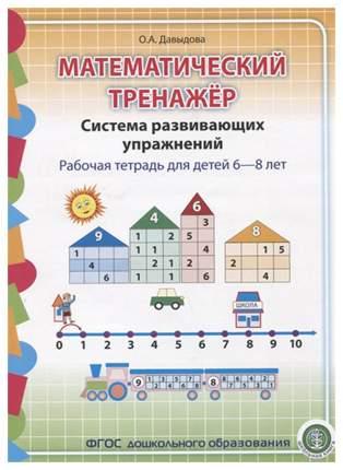 Давыдова, Математический тренажёр, Система развивающих упражнений, 6-8 лет, (ФГОС ДО)