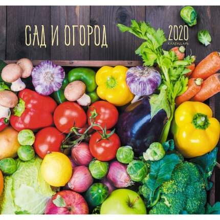 Календарь 2020 Сад и огород (скрепка), КС62014