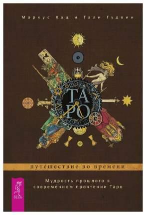 Карты Таро: путешествие Во Времени