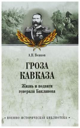 Книга Гроза кавказа. Жизнь и подвиги Генерала Бакланова