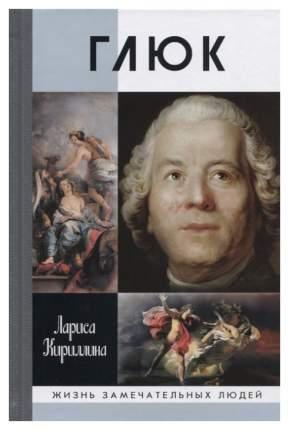 Книга Глюк