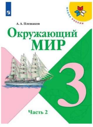 Учебник Плешаков. Окружающий Мир. 3 класс В Двух частях. Ч.2. Шкр