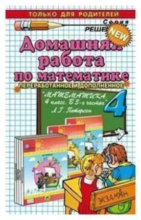 Домашняя Работа по Математике За 4 класс к Учебнику л. Г. петерсон Математика. 4 класс