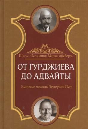 От Гурджиева до Адвайты, Ключевые моменты Четвертого Пути