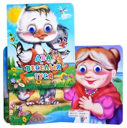 Книжка-Игрушка проф-Пресс С Глазками-Мини, Два Веселых Гуся (Два Гуся)