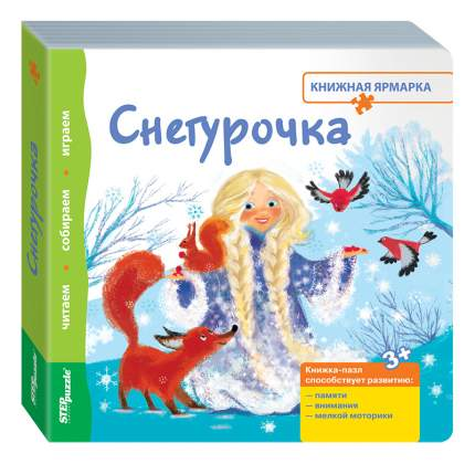 Книжка-Игрушка Step Puzzle Снегурочка