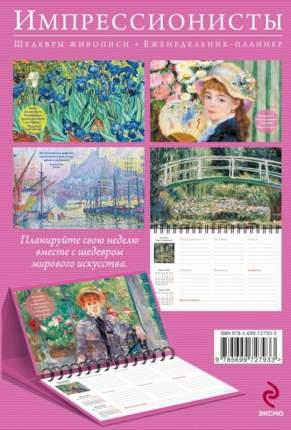 Импрессионисты, Шедевры живописи (серия Книга-календарь с афоризмами)