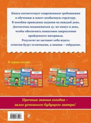 Русский Язык, 4 класс Задания на каждый День
