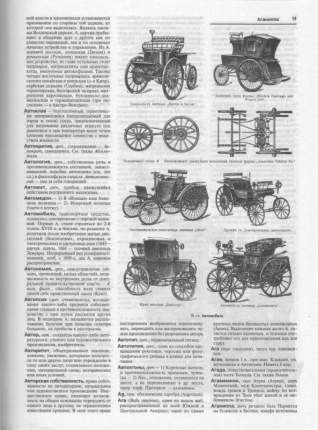 Иллюстрированный энциклопедический словарь: современная версия