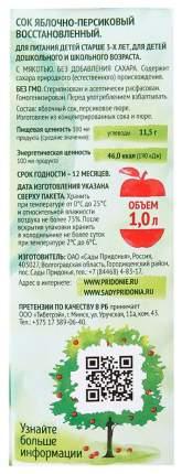 Сок с мякотью Сады Придонья яблоко-персик 1 л