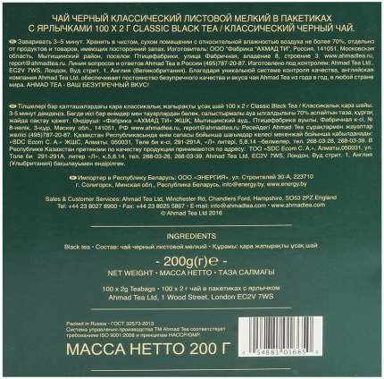 Чай черный Ahmad Tea классический листовой мелкий 100 пакетиков