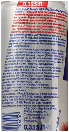 Напиток энергетический Red Bull газированный безалкогольный жестяная банка 0.355 л