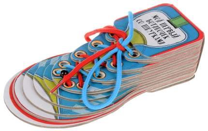 Книжка-Игрушка Аст Мой первый Ботиночек Со Шнурками, Очень Необычные книжки