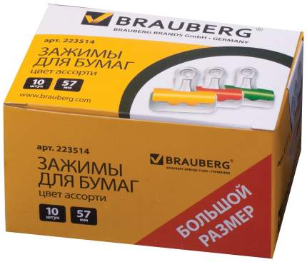 Зажимы-бульдоги для бумаг Brauberg 223514 10 штук